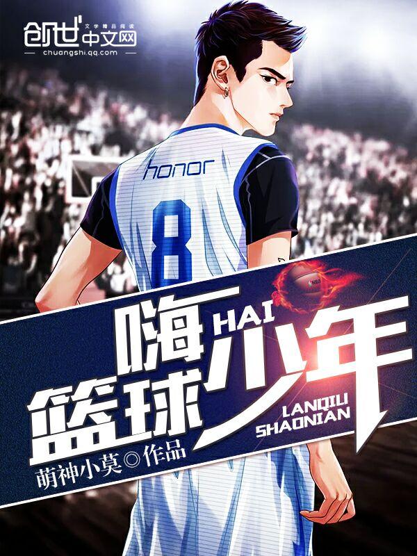 嗨!篮球少年